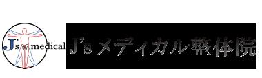 海老名院で整体を受けるなら【口コミランキング1位】J'sメディカル整体院 ロゴ